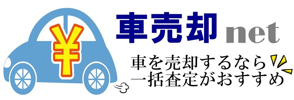 【車売却net】車を売却するなら一括査定がおすすめ!